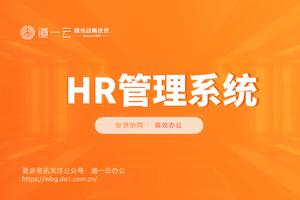 选择HR管理系统需要注意四大步骤