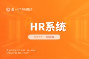 选择一款好的HR系统,你要知道的五大法则