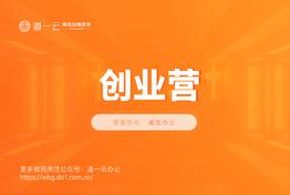 """道一云成功协办""""创客广东""""2020GDICT线上创业营"""