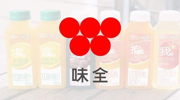 杭州味全X道一云 | 打造快消行业移动办公新利器