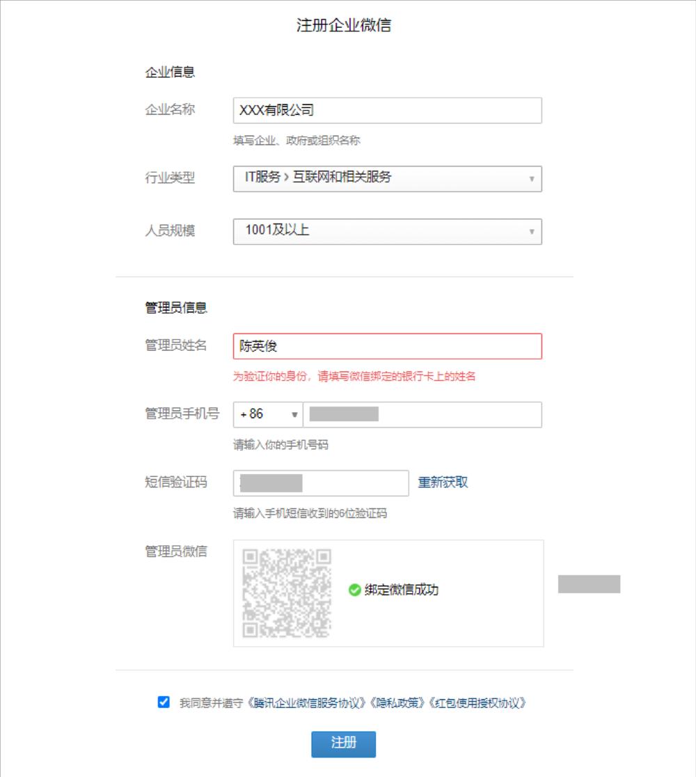 企业微信注册