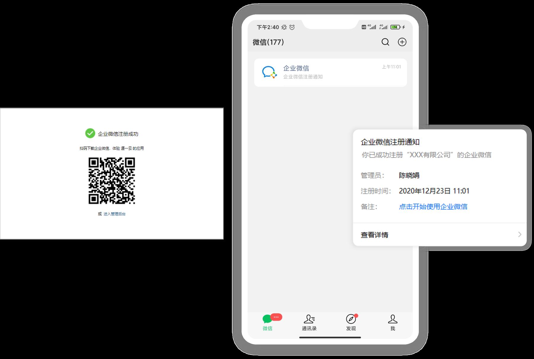 注册企业微信