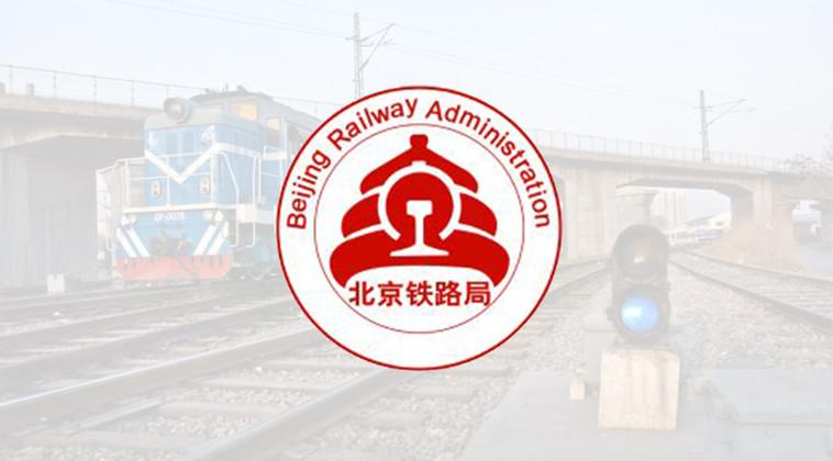 北京铁路局X道一云 | 致敬铁路工作者,服务18万职工提升工作质量
