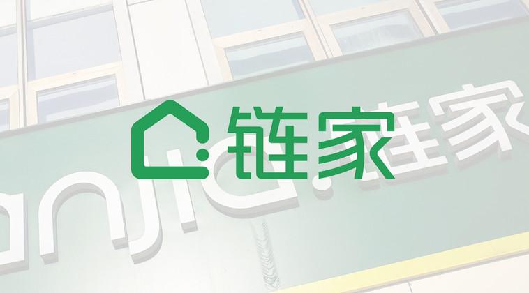 杭州链家X道一云 | 如何让4000+员工更好实现移动办公?