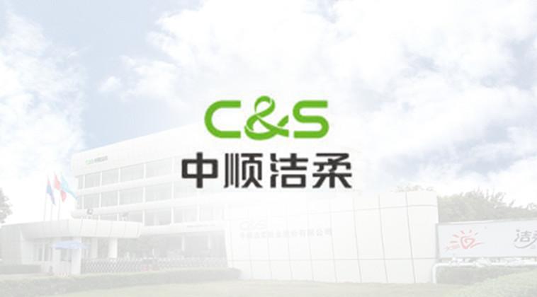 企微云助力中国500强中顺洁柔提升员工凝聚力