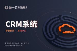crm系统是什么意思?有什么作用?