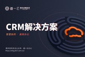 CRM软件排名哪个好?该如何选择?