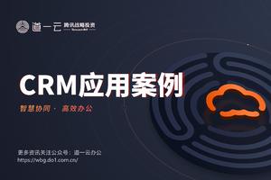 2018最新最全CRM应用案例分析