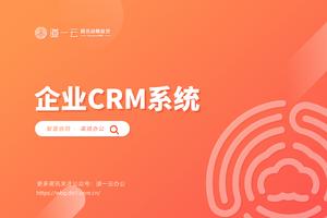 微信CRM系统是什么?需要多少钱?