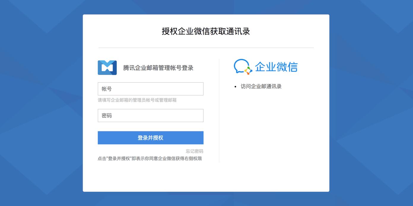 企业微信导入通讯录