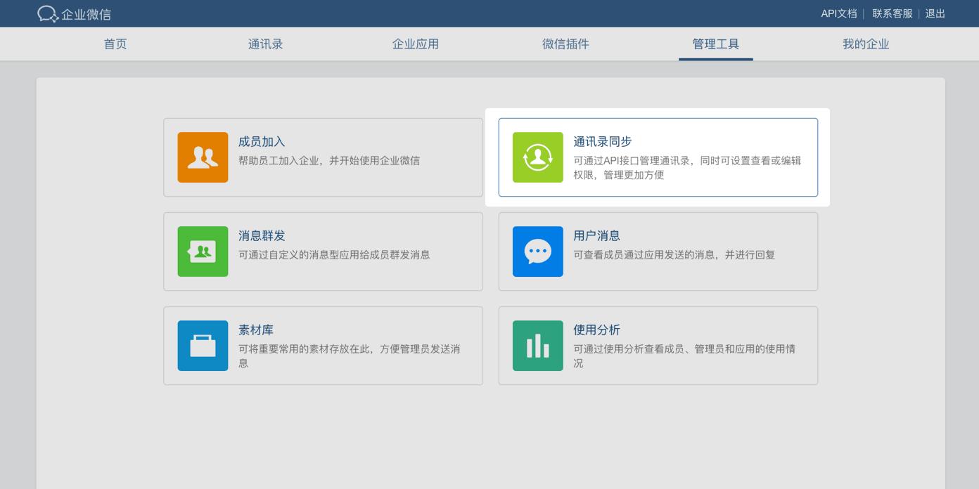 企业微信同步通讯录
