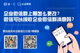 企业微信群人数上限怎么更改?微信可以接收企业微信群消息吗?
