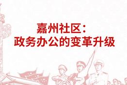 嘉州政务X道一云 | 政务办公的变革升级,开启「微信+政务」新模式