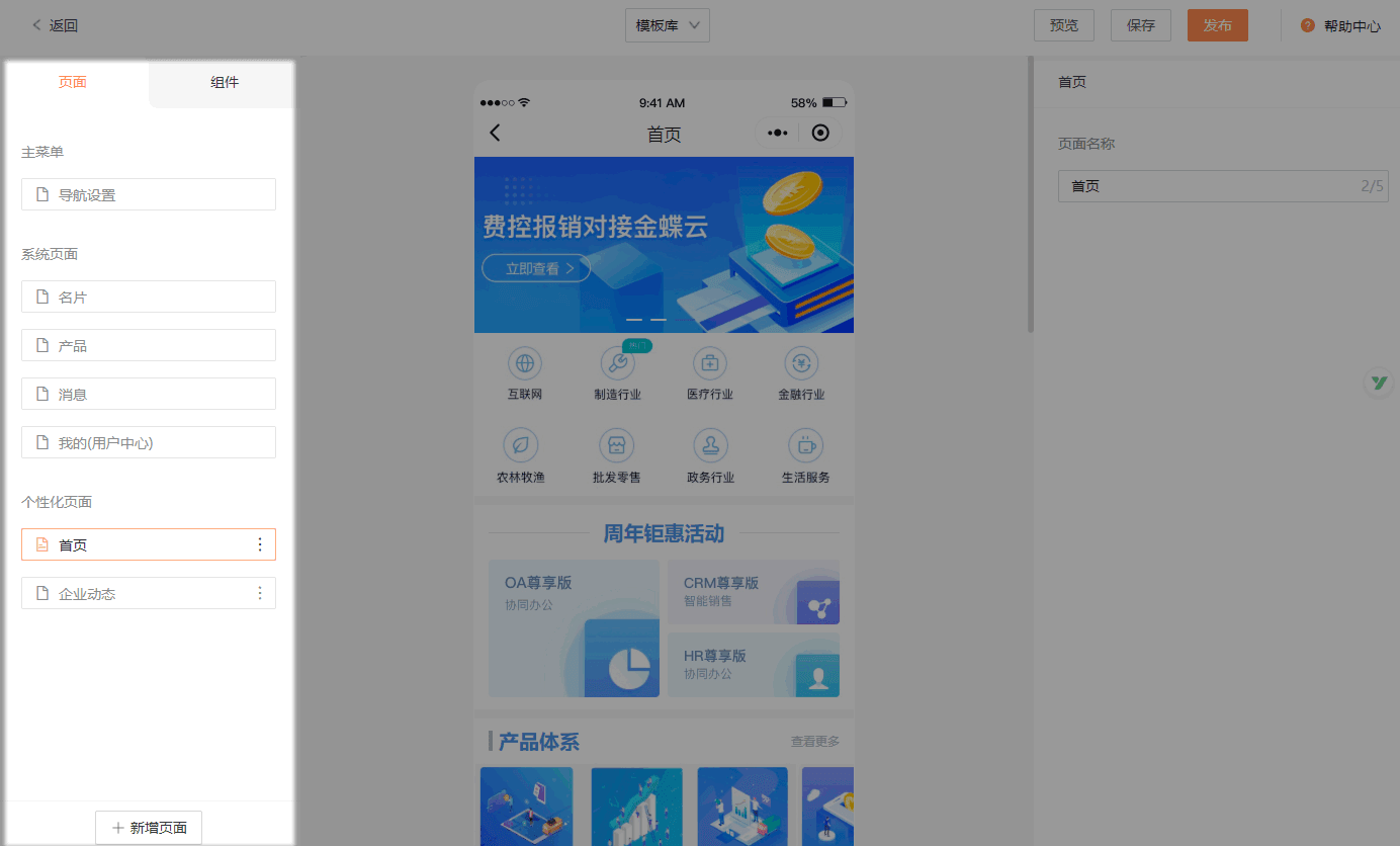 创建页面+组件