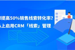 版本更新-想提高50%销售线索转化率?马上启用CRM「线索」管理