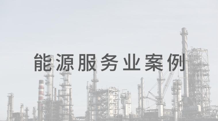 能源服务行业X道一云 | 助力跨国企业高效管理上千家合作客户