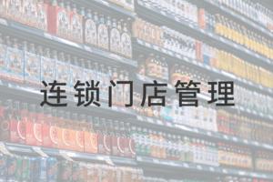 零售行业X道一云 | 如何实现高效管理300+家连锁门店?