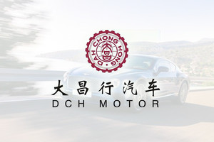 大昌行汽车X道一云 | 实现汽车销售模式的革新