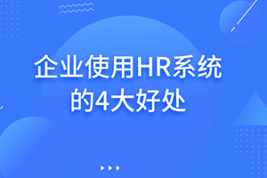 企业使用HR系统的4大好处
