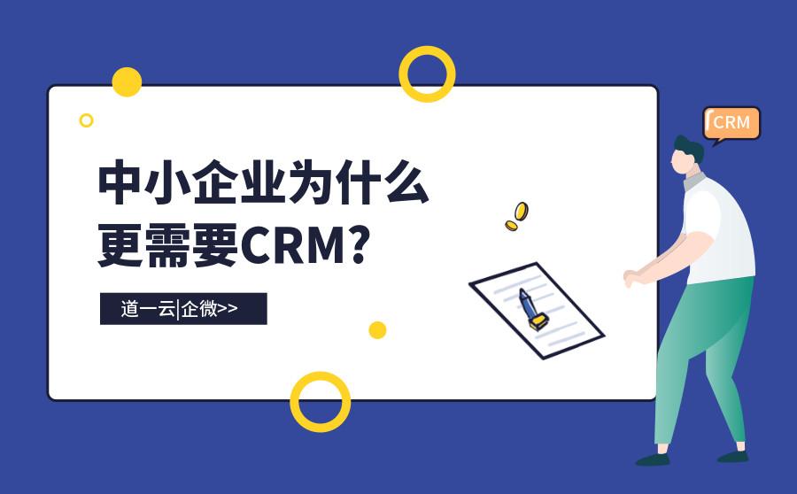 中小企业CRM