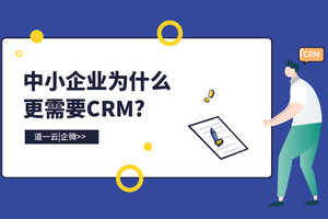 中小企业为什么更需要CRM?这几点好处你需要知道