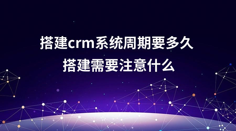 搭建CRM系统