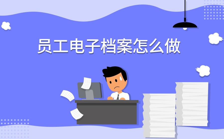 员工电子档案怎么做