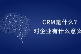 CRM是什么?为什么对公司发展有很大意义?