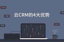 云CRM的4大优势,助你更好管理客户