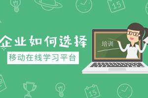 企业如何选择移动在线学习平台?