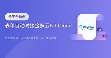 【全平台首创】表单流程无缝对接金蝶云K3 Cloud,自动生成记账凭证,从此告别手工记账