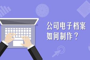 公司电子档案如何制作?有哪些关键步骤?