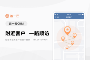 道一云CRM新增附近客户功能,提升拜访效率