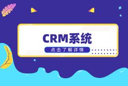 如何为企业找到适合的CRM系统?