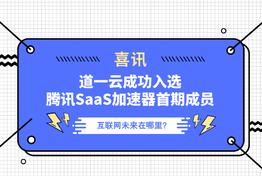 淘汰率达97.3%,道一云入选腾讯SaaS加速器