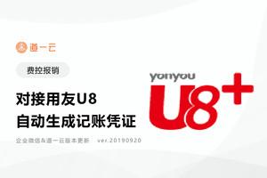 费控报销支持对接用友U8,自动生成凭证