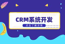 CRM系统开发一般需要多久?费用怎样?