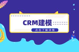CRM的基本功能模块是什么?对企业销售有什么用?