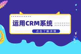 四大实战经验教你如何正确运用CRM系统