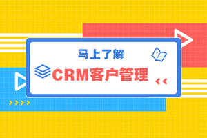 三分钟读懂,什么是CRM客户管理