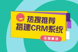搭建CRM系统前需要注意的5个事项
