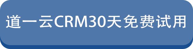 CRM按钮