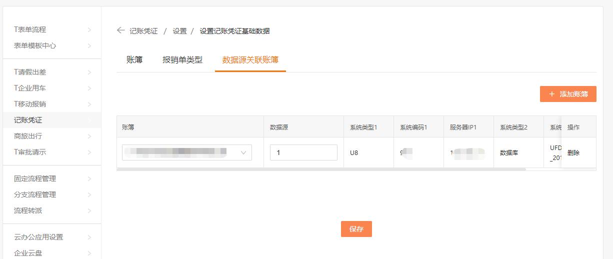记账凭证基础数据设置