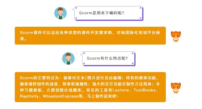 scorm的解释