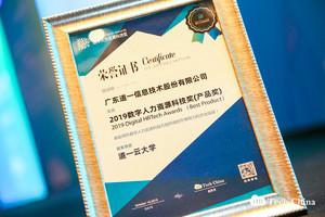 祝贺 | 道一云大学获2019数字人力资源科技奖!