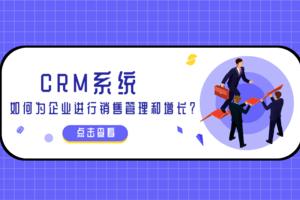 CRM系统如何为企业进行销售管理和增长?