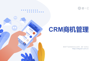 CRM商机管理能为企业带来哪些价值?