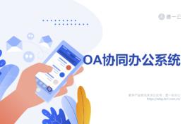 OA协同办公系统平台哪家好?选择要注意什么?