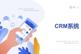 怎么判断公司业务是否需要CRM系统?