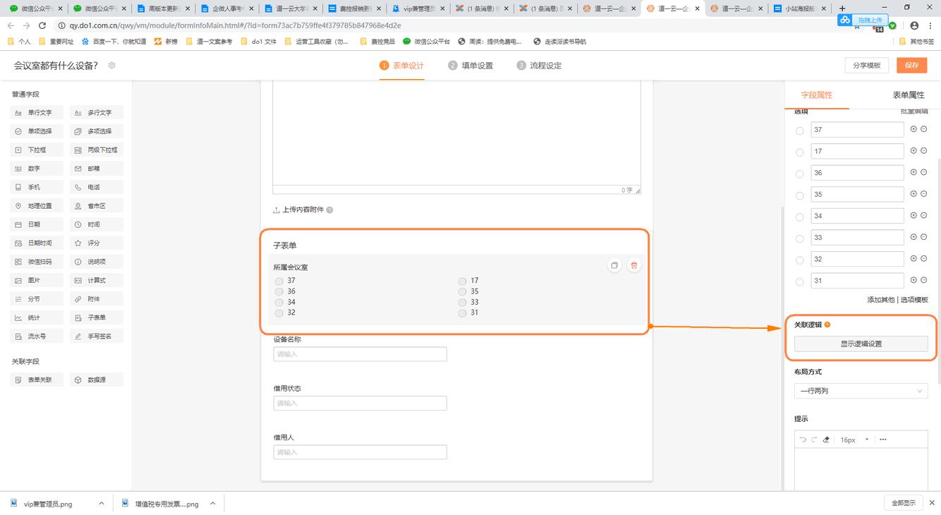 子表单选项字段支持逻辑显示